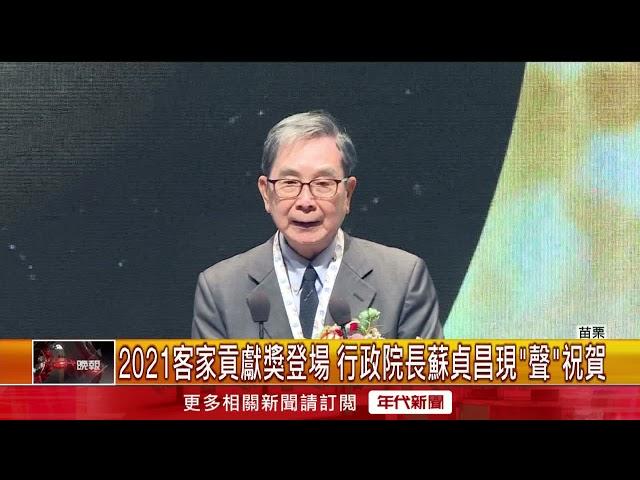 2021客家貢獻獎登場 行政院長蘇貞昌「現聲祝賀」
