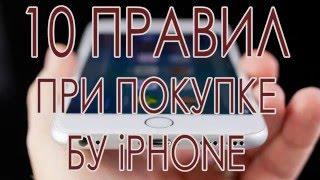 Что нужно знать при покупке бу iPhone
