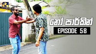 NO PARKING EPISODE 58 || ''නෝ පාර්කින්'' || 11th September 2019 Thumbnail