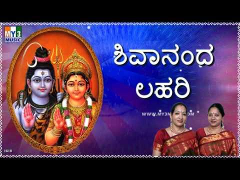 SHIVANANDA LAHARI by MAMBALAM SISTERS KANNADA | ಶಿವಾನಂದ ಲಹರಿ