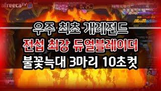[신해조 메이플스토리] 블레이드 스톰 한방으로 불꽃늑대 3마리 컷.. 전섭1짱 듀블 킹조