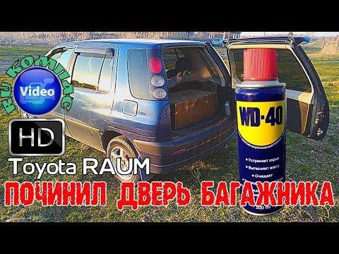 Toyota Raum  WD 40, починил дверь багажника #toyota #rukompass #kompass