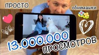 СМЕШНАЯ РЕАКЦИЯ СОБАКИ 13 000 000 просмотров Я В ШОКЕ