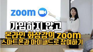 줌 ZOOM 사용법 4탄: 스마트폰과 아이패드로 가입없…