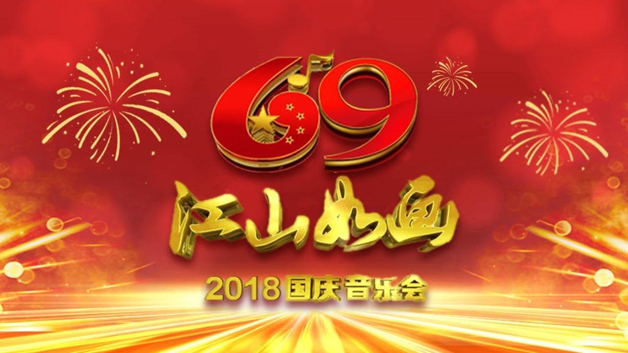《江山如画——2018国庆音乐会》20180930   CCTV #1