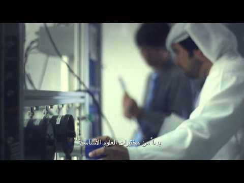 Khalifa University's Video فيديو جامعة خليفة