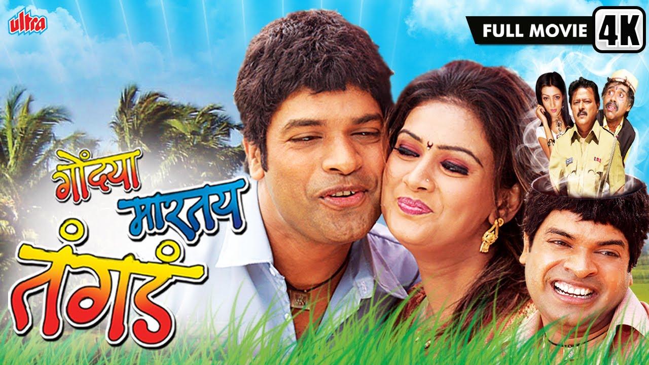 गोंड्या मारतंय तंगड (4K) | Gondya Martay Tangda Full 4K Comedy Movie | Bharat Jadhav, Ramesh Bhatkar