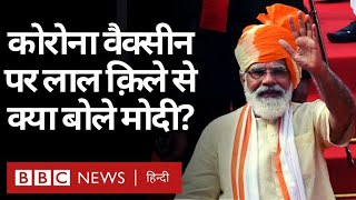Independence Day: PM Narendra Modi ने Corona Vaccine पर Red Fort से क्या कहा? (BBC Hindi)