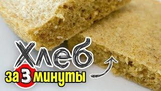 С чего начать похудение по Дюкану. Рецепт хлеба для похудения из отрубей.