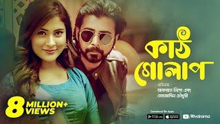 Kath Golap | কাঠ গোলাপ | Afran Nisho | Mehazabien Chowdhury | Shaila | Rtv Special Drama