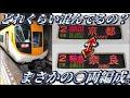 【短距離特急】近鉄奈良発京都行き有料特急に乗ってきた。