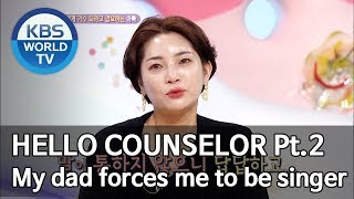 My dad forces me to be a singer Part.2 [Hello Counselor/ENG, THA/2019.08.05]