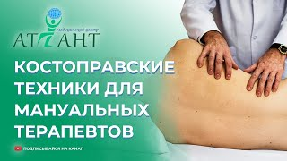 Костоправские техники для мануальных терапевтов. Не очень сложные приемы