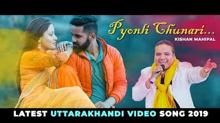 Latest Kumaoni Song PYOLI CHUNARI (FULL HD) By KISHAN MAHIPAL Lyrics GAMBHIR DARMIZ
