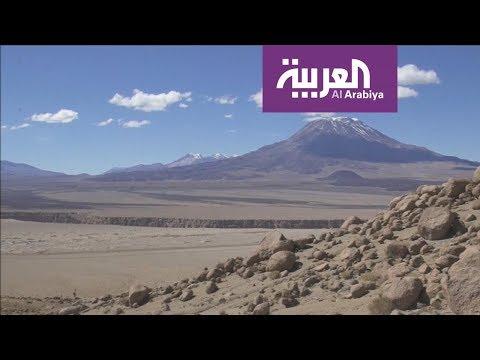 العربية معرفة  : صحراء آتاكاما... حياة تظهر رغم جفاف دام 400 عام  - نشر قبل 11 ساعة