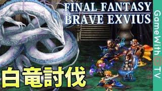 【FFBE】白竜ノーコン攻略【FFブレイブエクスヴィアス】 thumbnail