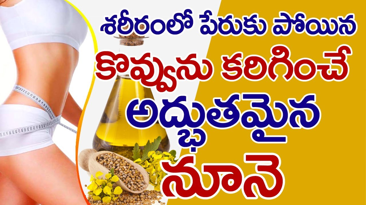 How To Reduce Belly Fat In Telugu Home Remedies For Reduce Belly Fat Telugu I Telugu Health Tips
