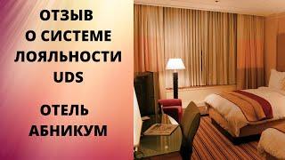 Отзыв UDS Как сократить расходы в отельном бизнесе