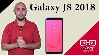 هاتف من سامسونج رخيص يستحق الشراء - Galaxy J8 2018