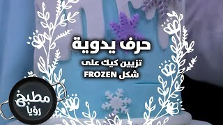 تزيين كيك على شكل frozen - يارا عبيدات