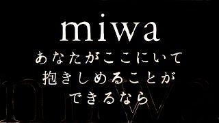 miwa「あなたがここにいて抱きしめることができるなら」 TBS系ドラマ「...
