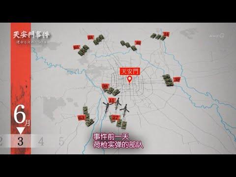 NHK纪录片 天安门事件 ~决定命运的50天
