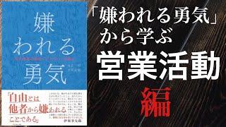 今回ご紹介した書籍はコチラ! □営業の基本 https://www.amazon.co.jp/dp/4534056850 □セールストーク力の基本 https://www.amazon.co.jp/dp/4534057830 ...