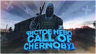 Чистое Небо | S.T.A.L.K.E.R. Call of Chernobyl