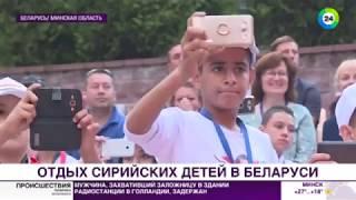 Долгожданное мирное лето: сирийские дети проведут каникулы в Беларуси - МИР24