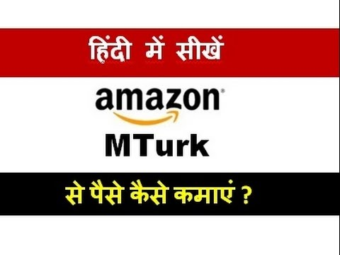 how to earn by working on amazon mturk  micro jobs  in hindi