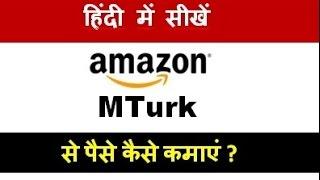 how to earn by working on amazon mturk  micro jobs  in hindi