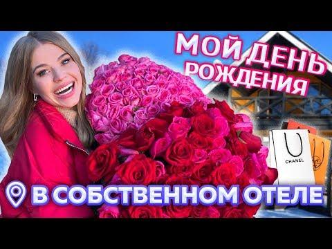 Видео: ДЕНЬ РОЖДЕНИЯ в СОБСТВЕННОМ ОТЕЛЕ !