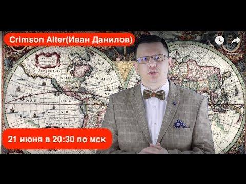 """Crimson Alter(Иван Данилов):К демонтажу """"Американского века"""" подключается Россия."""
