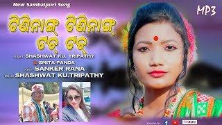 Tininang Tininang Toch Toch (Shashwat Ku Tripathy & Smita Panda) Sambalpuri  ll RKMedia