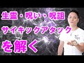 【霊的攻撃】サイキックアタックを解く〜プロ霊能力者のガチ除霊