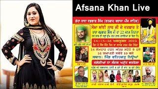 🔴Afsana Khan Live || Dera Baba Vadbhag Ji || Punjab Live Tv