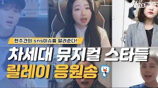 뮤지컬 스타 코로나19 극복 응원 물결 l SNS톡톡 …