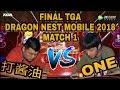#1 Final Tournament PVP TGA Dragon Nest Mobile 2018 - 打酱油VS One