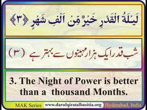 Surah Al Qadr With Urdu & English Translation