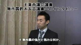 20090319千葉市議会議員無所属鈴木友音議員インタビューpart1