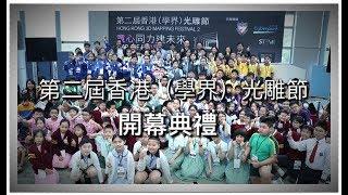 第二屆香港學界光雕節開幕禮