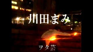 川田まみさんの曲でヲタ芸してみました。