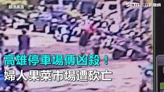 高雄停車場傳凶殺!婦人果菜市場遭砍亡|三立新聞網SETN.com