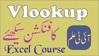 Microsoft Excel Tutorial: VLOOKUP Formula in Urdu |How to Apply VLOOKUP Formula