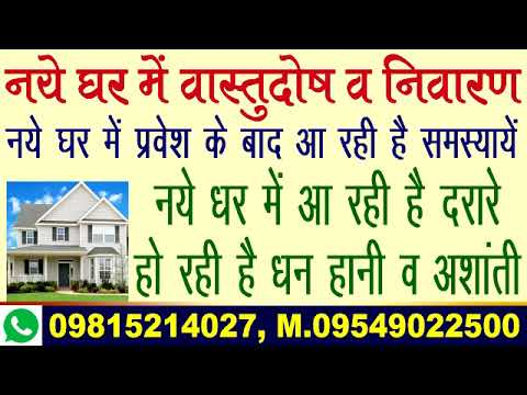 Vastu for new home | The Vastu Basics | Astrology consultant ...