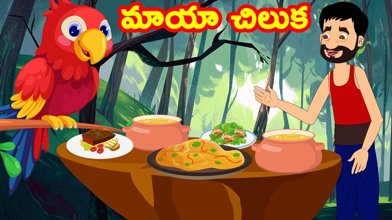 మాయా చిలుక | Magical Parrot | Stories in Telugu | Neethi Kathalu | Telugu Stories