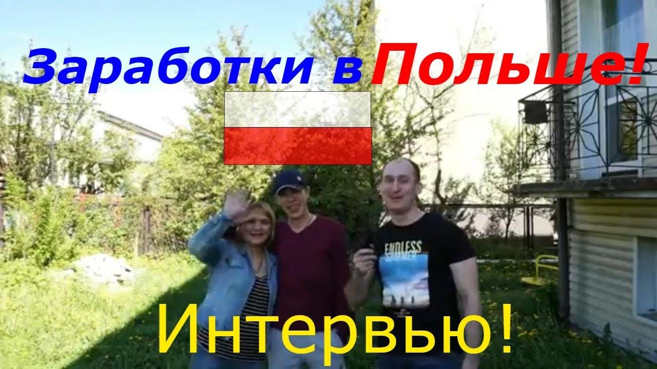 ЗАРАБОТКИ В ПОЛЬШЕ! Интервью с семейной парой из Украины!