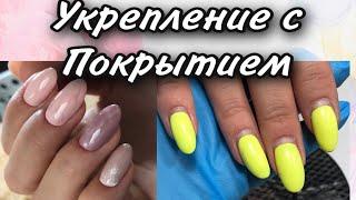 БЮДЖЕТНЫЕ ГЕЛЬ ЛАКИ укрепление гелем elpaza мраморный дизайн ногтей аппаратный маникюр фрезой