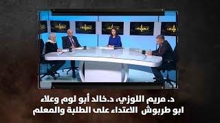 د. مريم اللوزي، د.خالد أبو لوم وعلاء ابو طربوش - الاعتداء على الطلبة والمعلم