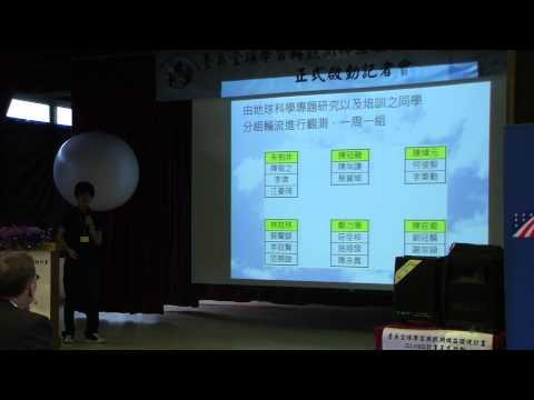 2013.11.12 GLOBE計畫正式啟動記者會-part8:計畫心得分享(師大附中 蕭維廷同學)